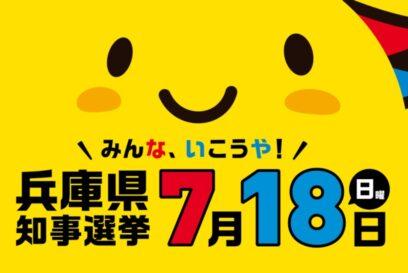 兵庫県知事選