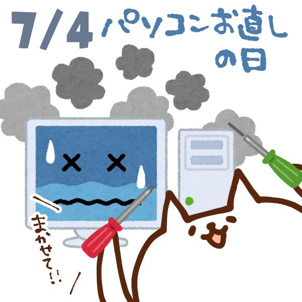 【今日はなんの日】7月4日|パソコンお直しの日
