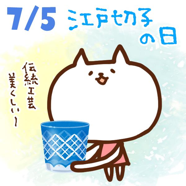 【今日はなんの日】7月5日|江戸切子の日