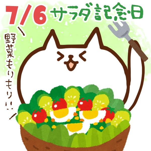 【今日はなんの日】7月6日|サラダ記念日