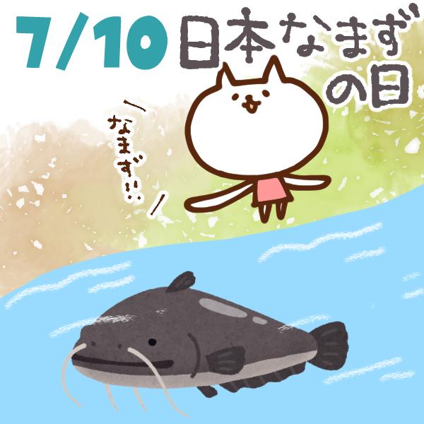 【今日はなんの日】7月10日 日本なまずの日