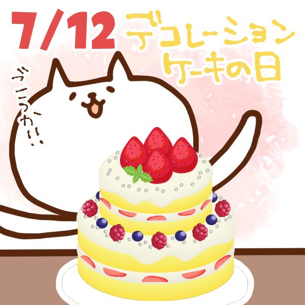 【今日はなんの日】7月12日|デコレーションケーキの日