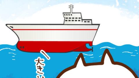 【今日はなんの日】7月15日| 内航船の日