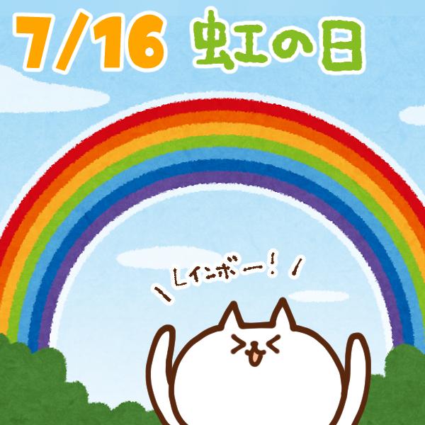 【今日はなんの日】7月16日  虹の日