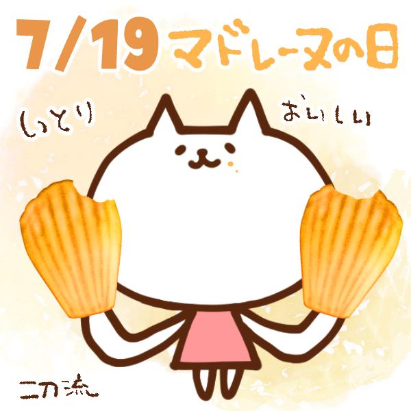 【今日はなんの日】7月19日| マドレーヌの日