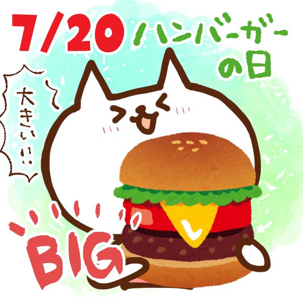 【今日はなんの日】7月20日  ハンバーガーの日