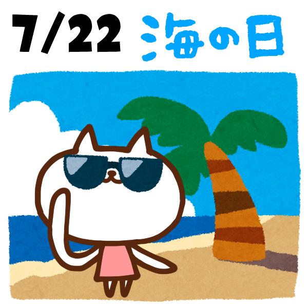 【今日はなんの日】7月22日  海の日