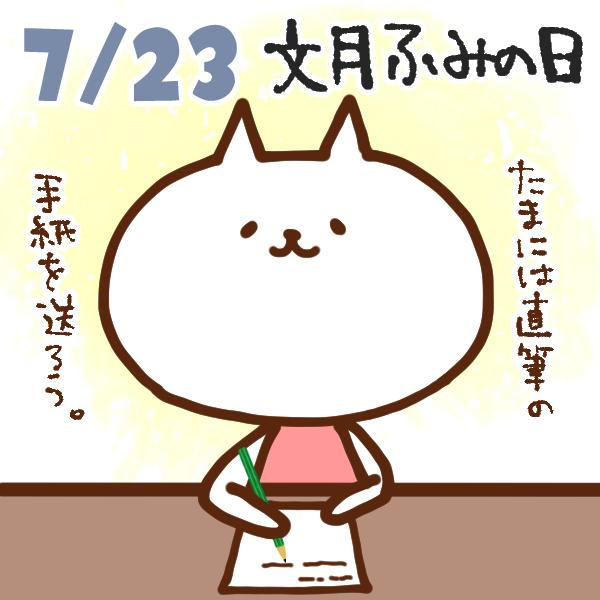 【今日はなんの日】7月23日| 文月ふみの日
