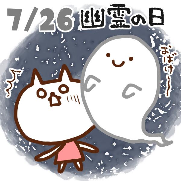 【今日はなんの日】7月26日| 幽霊の日