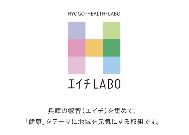 【大丸神戸店】兵庫の生産者による地域活性化プロジェクト『エイチ LABO』の期間限定ショップが出店