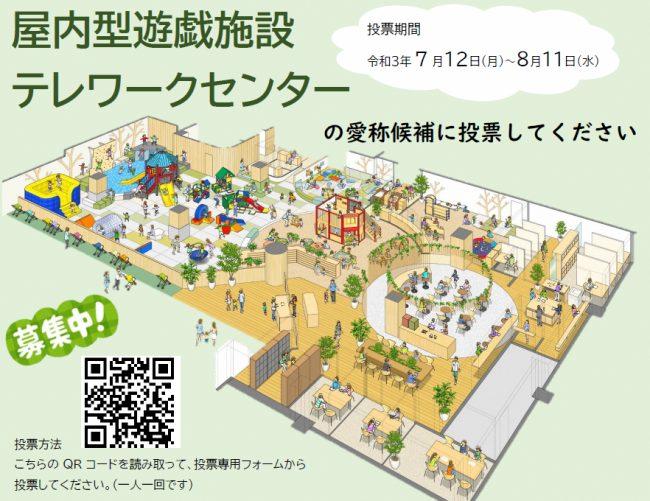屋内型遊戯施設及びテレワークセンター