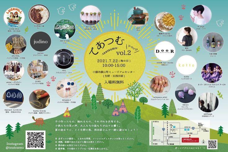 てあつむ vol.2
