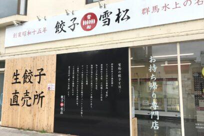 【餃子の雪松】姫路に24時間無人餃子販売所オープン。綿町店・飾西店