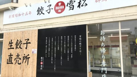 【餃子の雪松】姫路に24時間無人餃子販売所オープン
