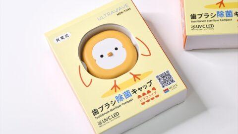 【ピヨっ】可愛いヒヨコの歯ブラシ除菌キャップが新発売