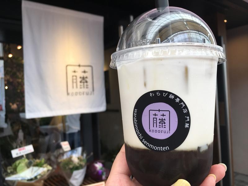 【姫路市】新食感!「わらび餅専門店 門藤」でわらび餅ドリンク飲んできた