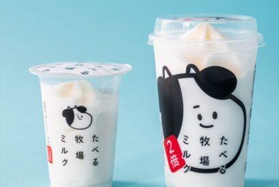 【ファミマ】ドーンと大きくなった!「たべる牧場ミルク」が2倍になって登場