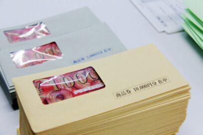 【多可町】最大で2万円分の商品券、この機会にマイナンバーも取得して