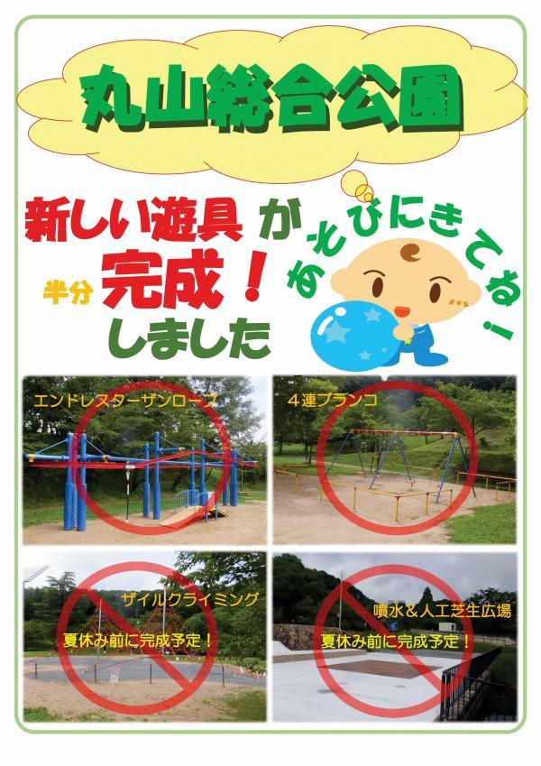 【加西市】新しい遊具が(半分)完成! 丸山総合公園