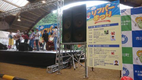 【一日目】市川町で久々の大型イベント「リフパーまつり」開催