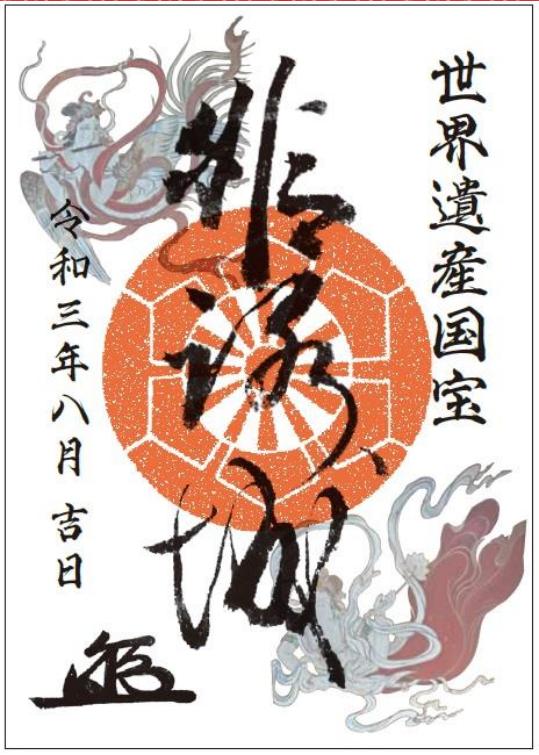 【姫路市】姫路城 御城印(ごじょういん)新デザインが8月1日から販売開始