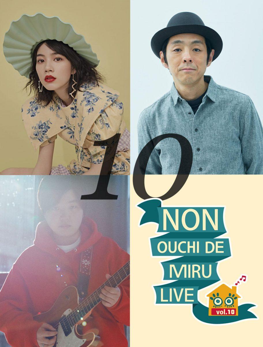 【のん】「おうちで観るライブ vol.10」宮藤官九郎さんと過ごすまったり夏の夜