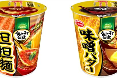 【タテ型】飲み干す一杯!担担麺&味噌バター味ラーメンがリニューアル