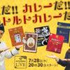 【カレーEXPO】「夏だ!カレーだ!レトルトカレーだ!」を会場からライブ配信 大丸神戸店