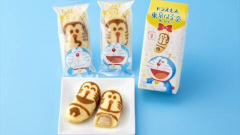 【東京ばな奈】ドラえもんの東京ばな奈が全国のファミリーマートで発売!