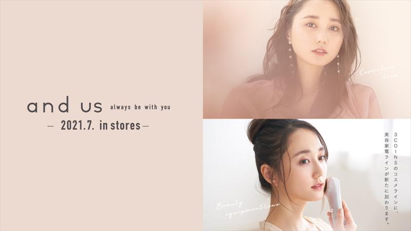 【3COINS】美容家電ブランド「and us (アンド アス)」が誕生