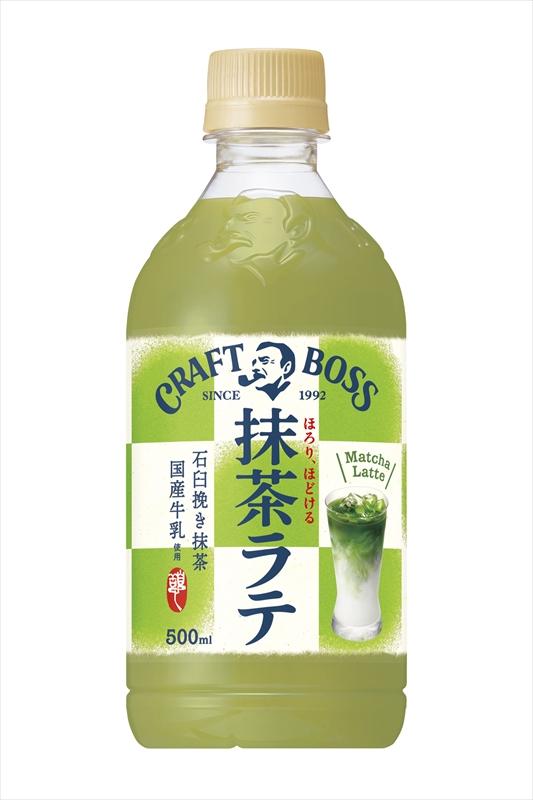 【紅茶の次は】クラフトボスからすっきり飲み続けられる「抹茶ラテ」が新登場!
