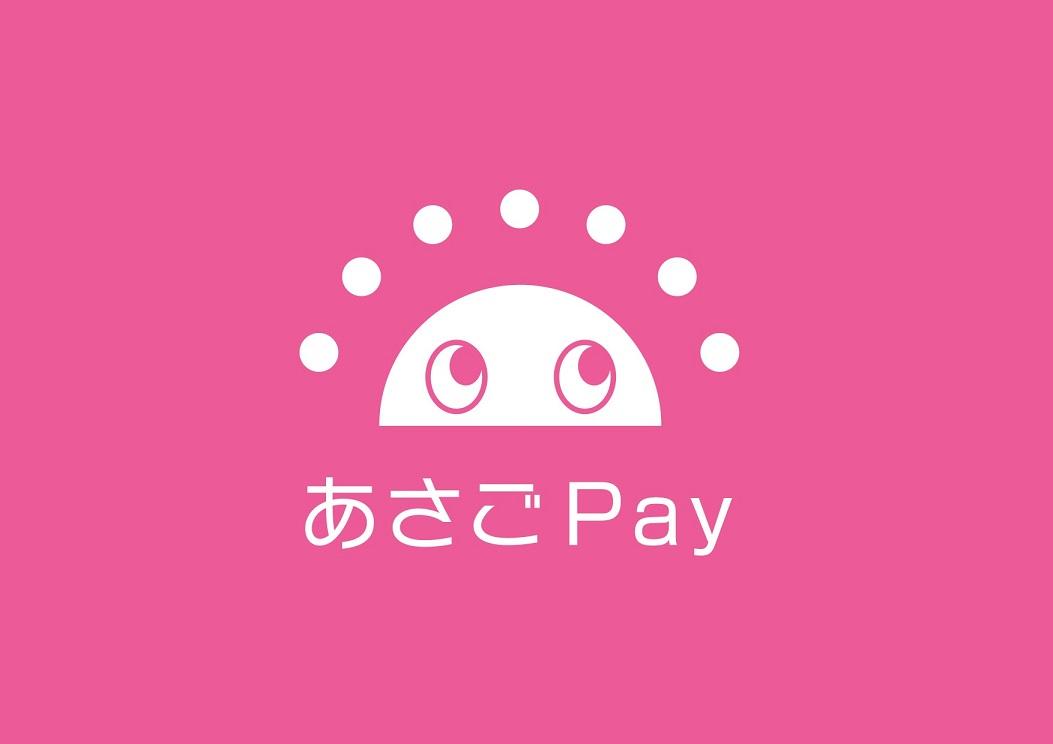 朝来市で電子地域通貨「あさごPay」の利用がスタート