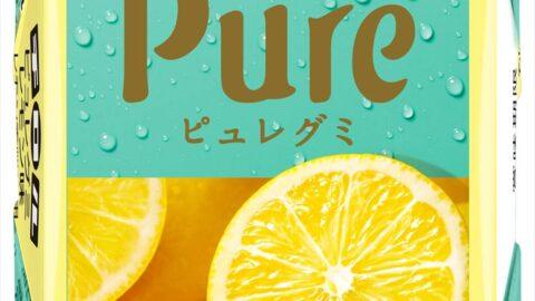 【チロルチョコ】甘ずっぱくてフレッシュな「チロルチョコ〈ピュレグミレモン〉」が新発売