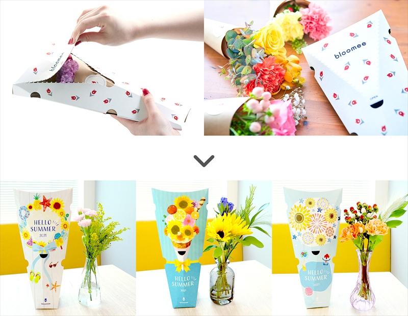 【お花の定期便】ポストに届く。「ブルーミー(bloomee)」から3種類の夏限定BOXが登場