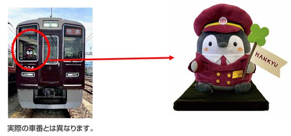 【コウペンちゃん】阪急電車とコラボ!装飾列車「コウペンちゃん号」が7/14より運行