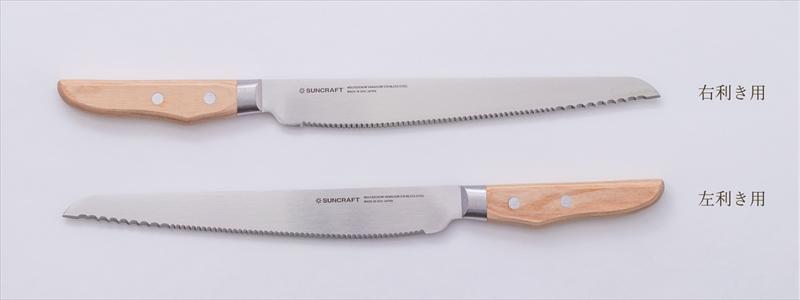 【せせらぎ】左利き用のパン切りナイフが登場