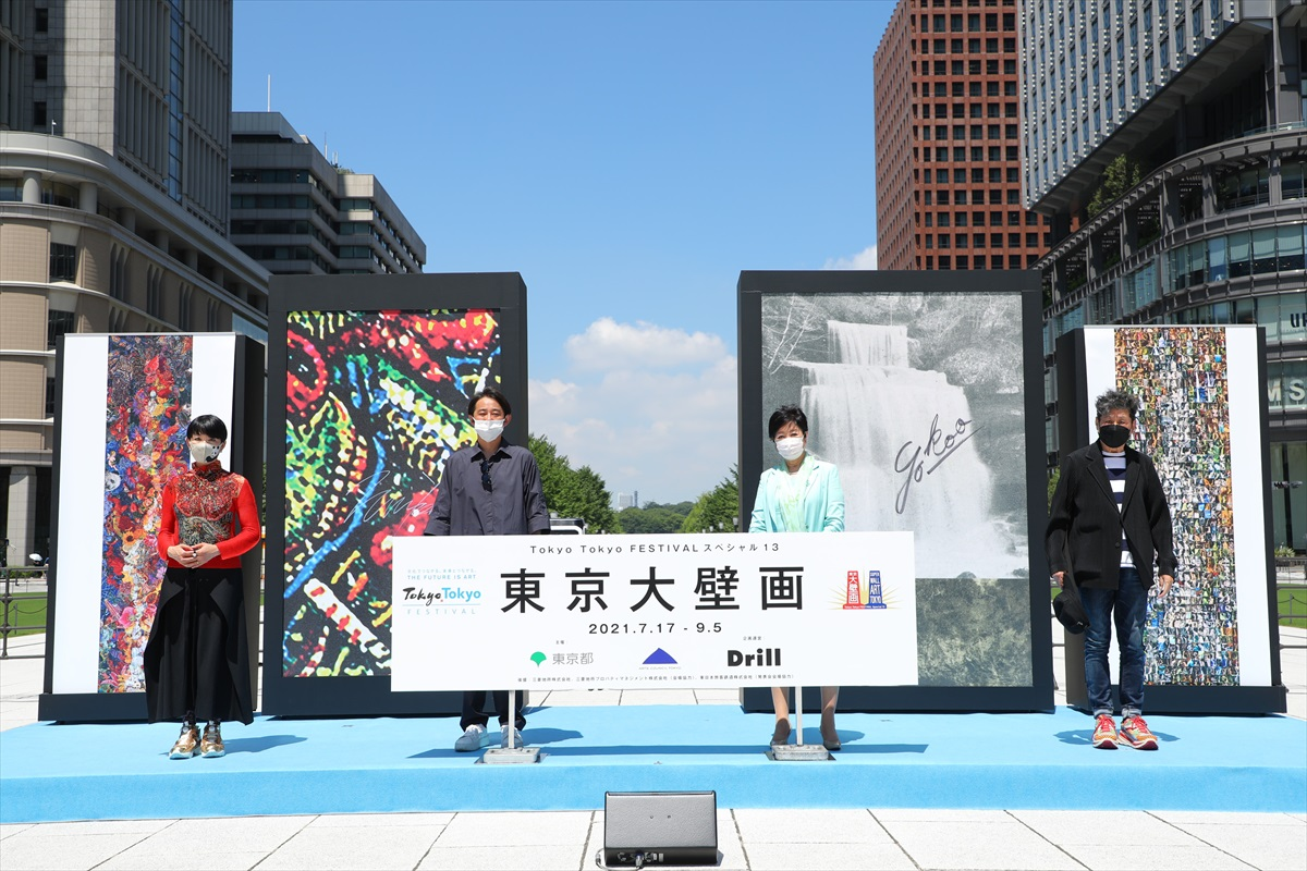 【東京大壁画】兵庫出身アーティスト「横尾忠則」親子で競作