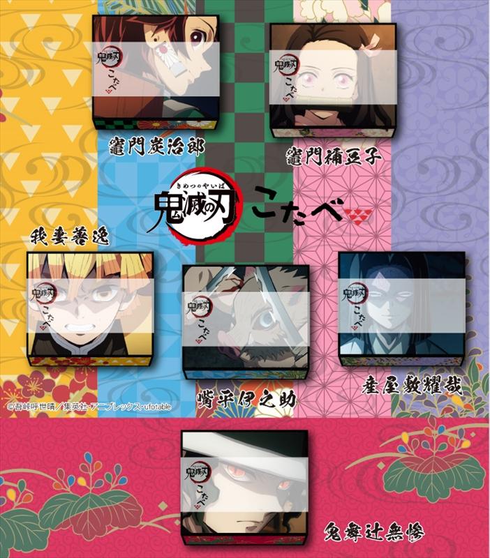 【鬼滅の刃】京都土産に。「鬼滅の刃こたべ」が7月21日に新発売