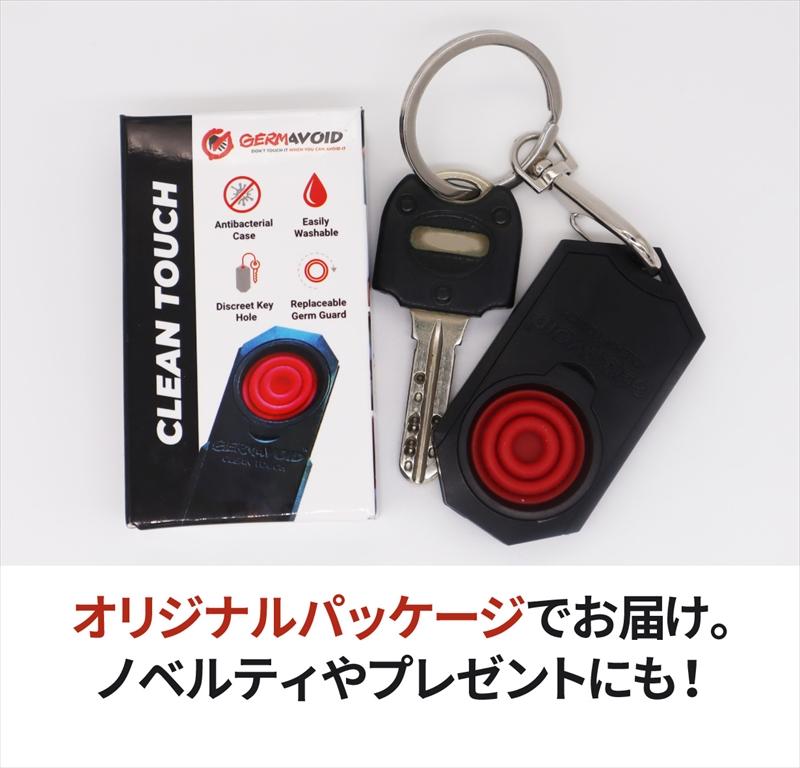 【非接触】1秒装着ノータッチキーホルダー「GERM AVOID」がMakuakeで先行発売