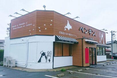 【姫路市】ペンギンベーカリー姫路野里店 オープン|北海道小麦の焼きたてパン