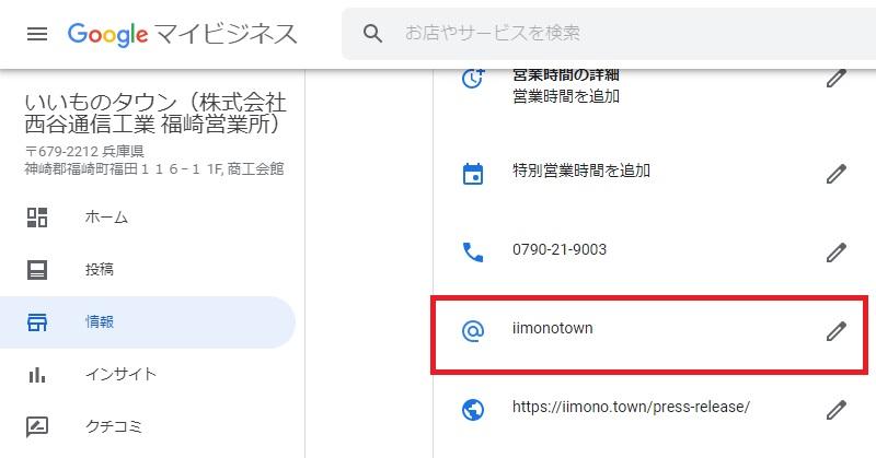 【ビジネスの略称】プロフィールの新規作成、編集は不可。削除は可|Googleマイビジネス
