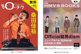 8月号の表紙・巻頭特集は「桑田佳祐」&「Official髭男dism」『月刊ローチケ/月刊HMV&BOOKS』