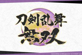 【刀剣r乱舞】「無双」シリーズとコラボ!『刀剣乱舞無双』がDMM GAMESより発売決定