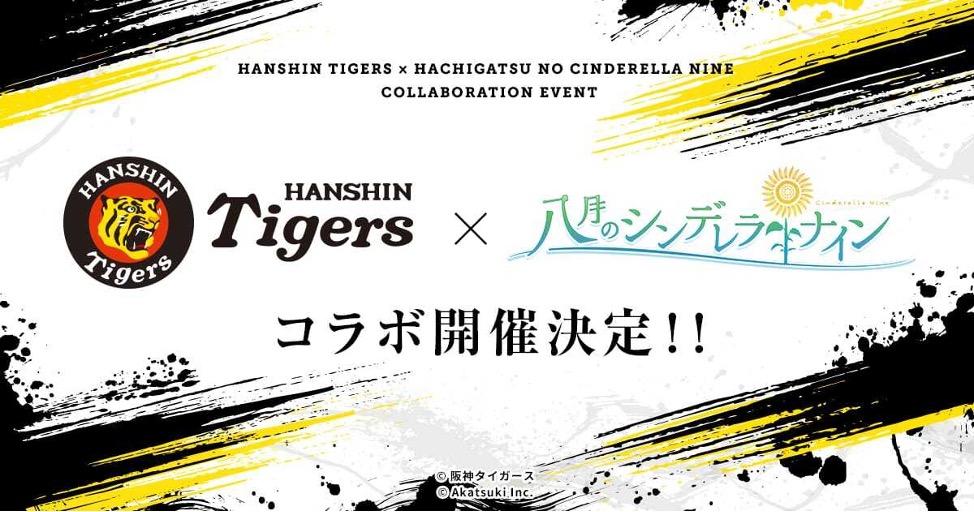 【八月のシンデレラナイン】『阪神タイガース』とコラボ 冠協賛試合「ハチナイター」招待キャンペーンも