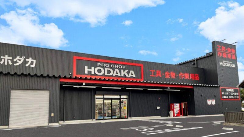 プロショップホダカ姫路店