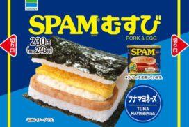 【ファミマ】沖縄から全国へ!SPAM®を使用した「SPAM®むすび」が発売中