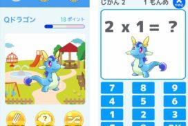 【楽しく覚える】「九九」をゲーム感覚で覚えられるアプリ「九九のトライ」