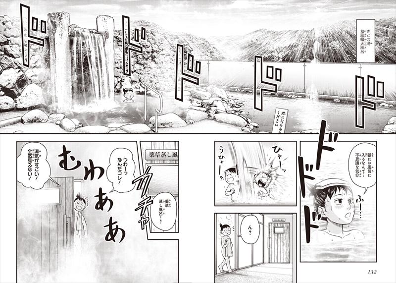 【城崎温泉が舞台】『草野と希♨』第1巻が8月27日発売!