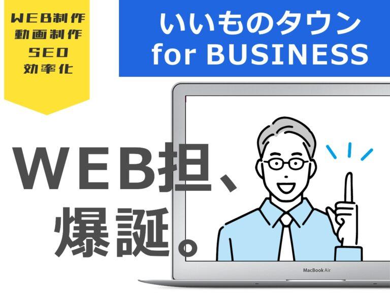 いいものタウン for BUSINESS