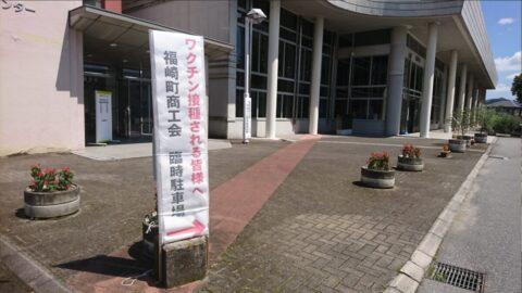 【福崎町】商工会のコロナワクチン職域接種を受けてきた